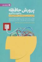 پرورش حافظه و تقویت یادگیری (باشگاه مغز)