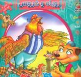 اتل متل یه قصه 9 (روباه و خروس)،(اولین کتاب پازل من)،(گلاسه)