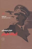 #آدولف هیتلر (دوران سرمستی و دوران ویرانگری)،(2جلدی)