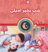 قصه های قبل از خواب (شب بخیر امیلی)