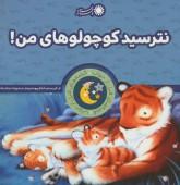 قصه های قبل از خواب 7 (نترسید کوچولوهای من!)،(گلاسه)