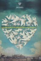آیا دچار عشق شده ام!؟:شعرهای عاشقانه اورهان ولی (شعر جهان38)