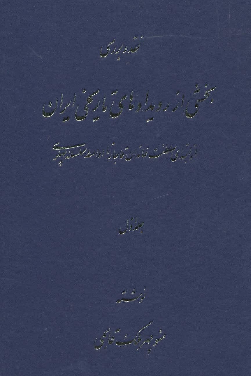 نقد و بررسی بخشی از رویدادهای تاریخی ایران (2جلدی)