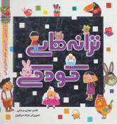 ترانه های کودکی (بازآفرینی 30 ترانه ی خاطره انگیز ایرانی)،(گلاسه)