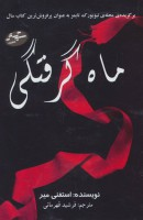 مجموعه استفنی مه یر (ماه نو)،(4جلدی،باقاب)
