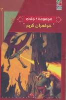 مجموعه خواهران گریم (9جلدی)