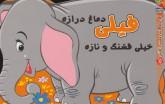 فیلی دماغ درازه خیلی قشنگ و نازه (کوچولوهای دوست داشتنی11)،(گلاسه)
