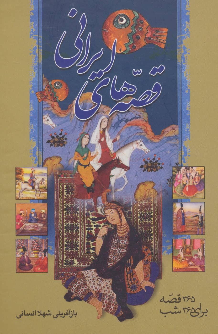 قصه های ایرانی (365 قصه برای 365 شب)