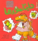 دایناسورها (راهنمای مهارتهای زندگی)