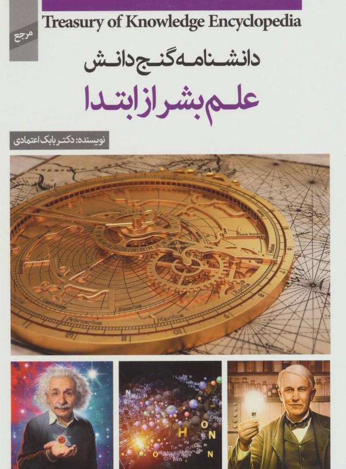 دانشنامه گنج دانش (علم بشر از ابتدا)