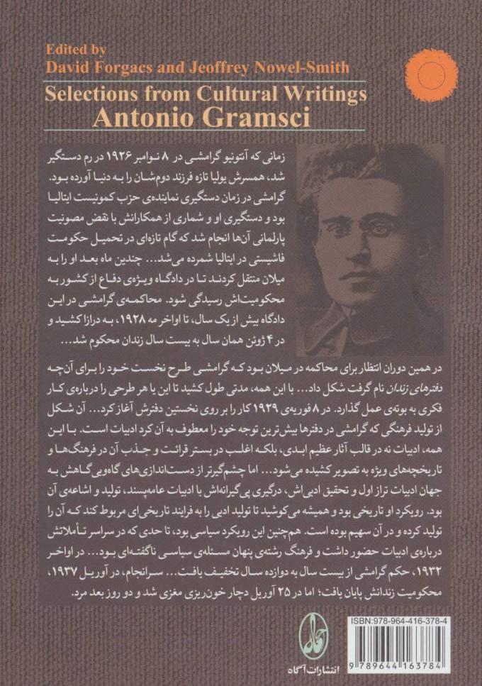 برگزیده ی نوشته های فرهنگی آنتونیو گرامشی