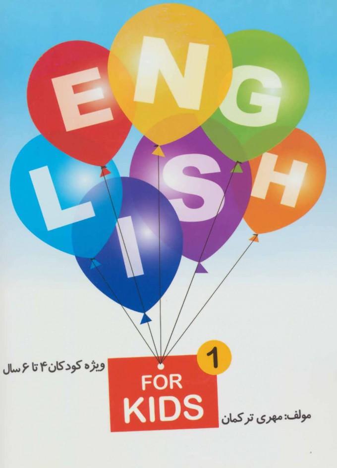 مجموعه انگلیسی برای کودکان (ENGLISH for KIDS)،(2جلدی)