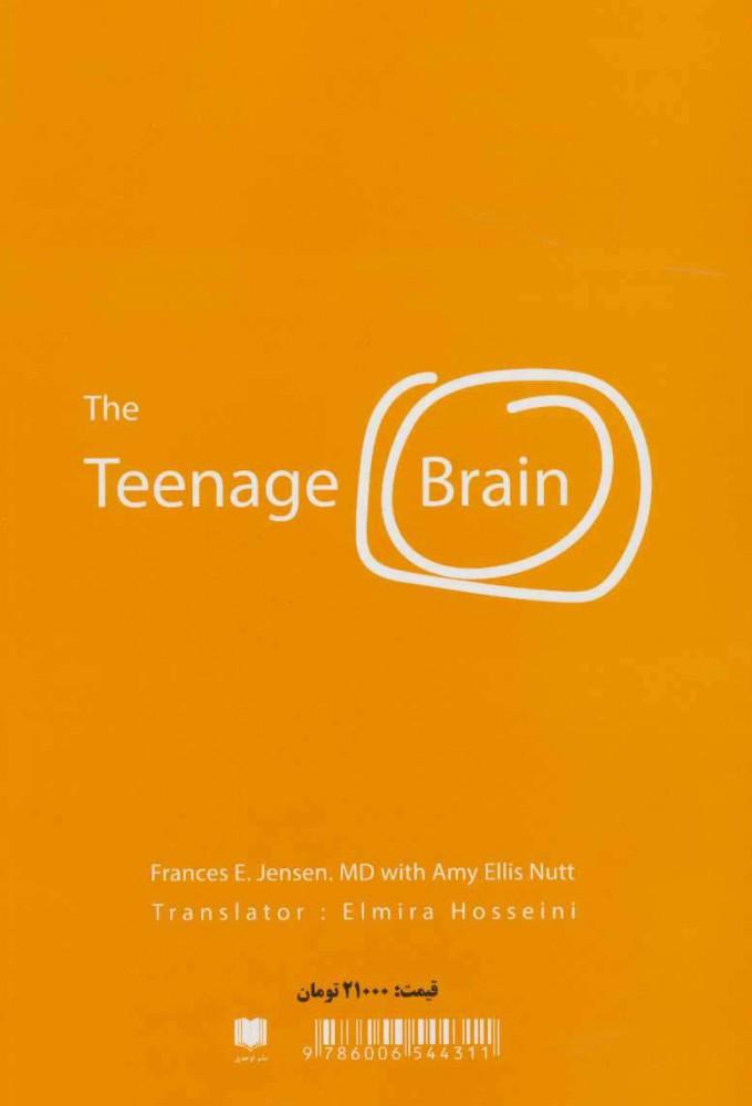 ذهن نوجوان