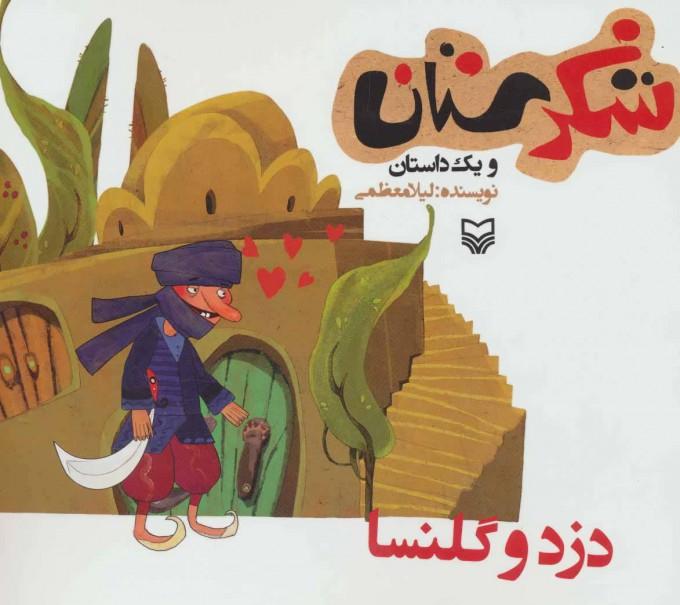 شکرستان و یک داستان (دزد و گلنسا)