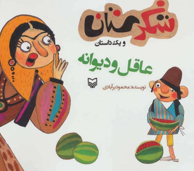 شکرستان و یک داستان (عاقل و دیوانه)
