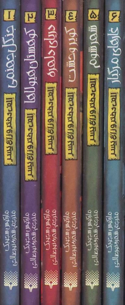 مجموعه الف دختر و زاغ پسر (6جلدی)