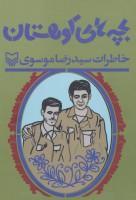 بچه های کوهستان (خاطرات سید رضا موسوی)