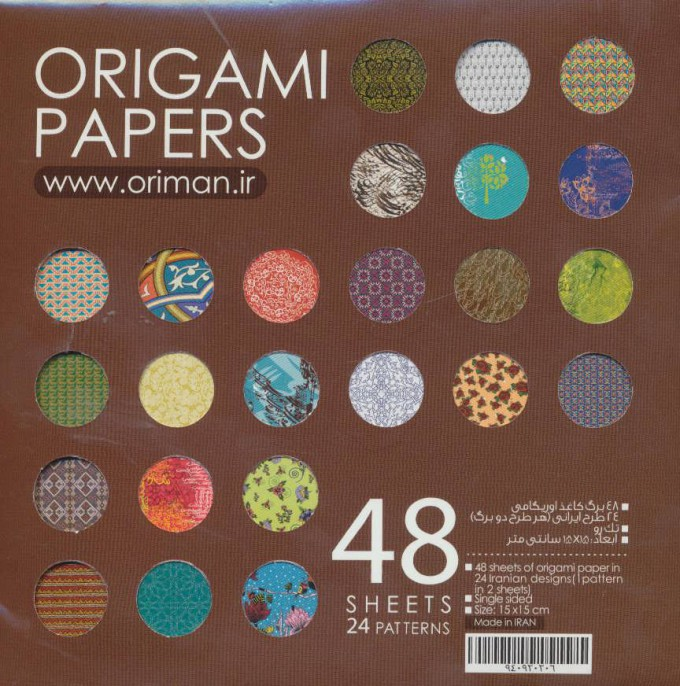 بسته کاغذهای اوریگامی (نقوش ایرانی) 15*15
