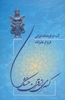 کسری از قرن خشک (آب در فرهنگ ایرانی)