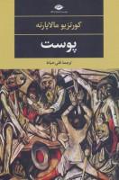 پوست (ادبیات مدرن جهان،چشم و چراغ77)