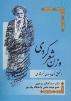 وزن شعر کردی و تطبیق آن با وزن شعر فارسی