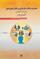 مدیریت رفتار سازمانی و رفتار شهروندی (از تئوری تا عمل-نگرش کاربردی)