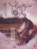 سوزنبان مارها (قصه های عجیب برای بچه های عجیب غریب)