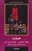 هملت (ادبیات داستانی کلاسیک جهان)