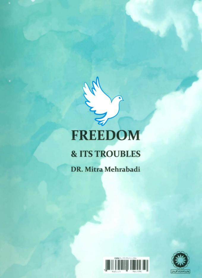 آزادی و دردسرهایش