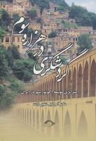 گردشگری در هزاره سوم (استراتژی توسعه اکوتوریسم در ایران)