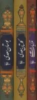مجموعه غزلیات،گلستان و بوستان سعدی (3جلدی،باقاب)