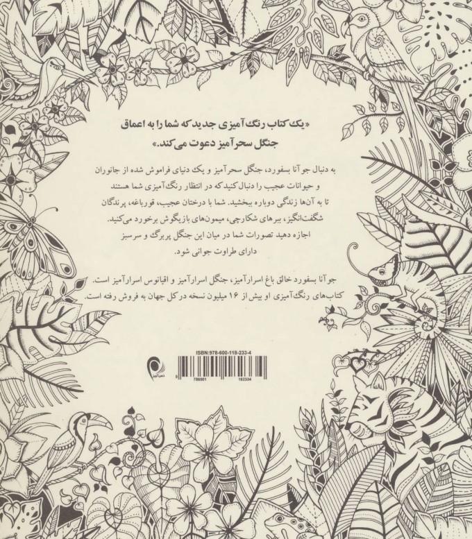 جنگل سحرآمیز (سفری عجیب در کتاب رنگ آمیزی)