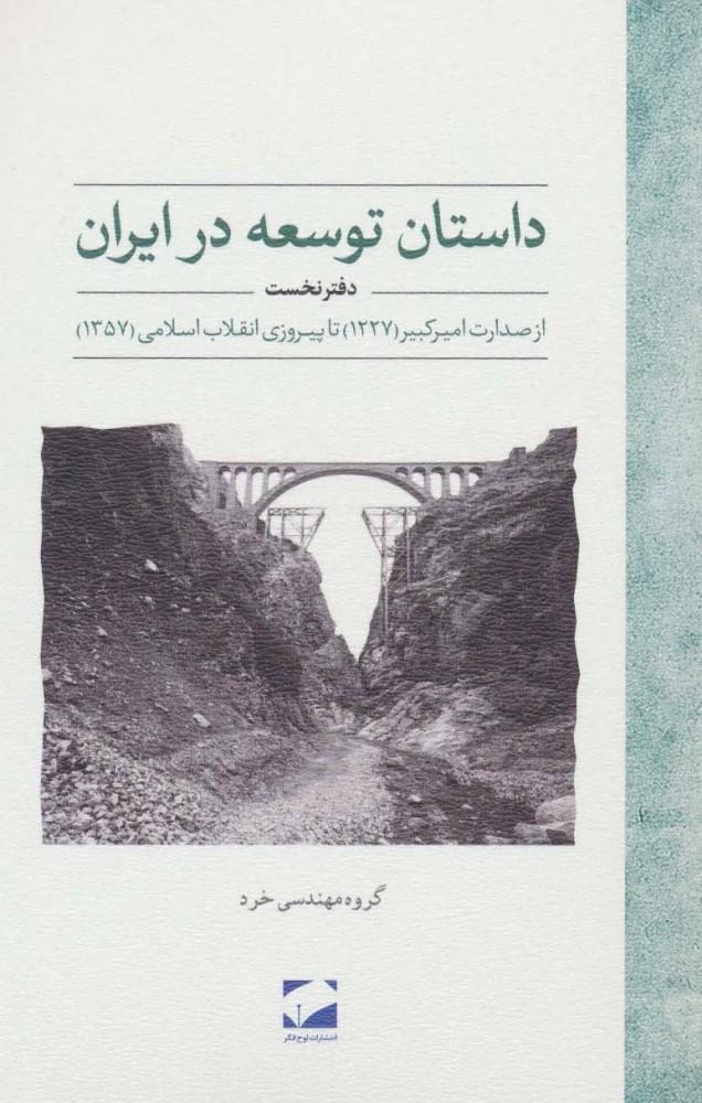 داستان توسعه در ایران (دفتر نخست:از صدارت امیر کبیر (1227) تا پیروزی انقلاب اسلامی (1357))