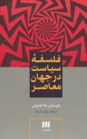 فلسفه سیاست در جهان معاصر (علوم اجتماعی18)