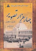 مجموعه عکس های تاریخی ایران (چهار هزار تصویر)،(13جلدی،2زبانه،باقاب)