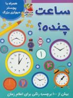ساعت چنده؟ (همراه با برچسب و پوستر)،(گلاسه)