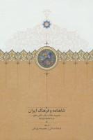 شاهنامه و فرهنگ ایران (مجموعه مقالات جلال خالقی مطلق در دانشنامه ایرانیکا)