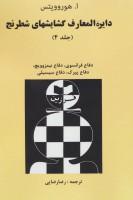 دایره المعارف گشایشهای شطرنج 4