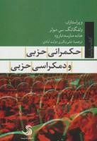 حکمرانی حزبی و دمکراسی حزبی (کتاب پولیتیا22)