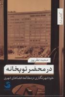در محضر توپخانه (خود شهرنگاری در مطالعه فضاهای شهری)،(کتاب شار24)