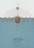 روزنامه خاطرات ناصرالدین شاه قاجار (از رجب 1284 تا صفر 1287ق)