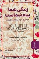 زندگی شما پیام شماست (هماهنگی با خود،دیگران و کائنات)