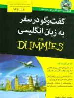 کتاب های دامیز (گفت و گو در سفر به زبان انگلیسی)
