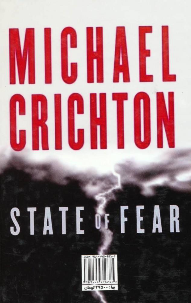 حکومت ترس