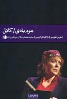 هوم بادی/کابل (نمایشنامه های بیدگل:آمریکایی13)