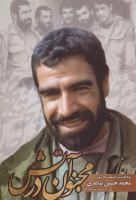 مجنون در آتش (خاطرات و زندگینامه سردار شهید محمدحسین ساعدی)