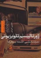ژورنالیسم تلویزیونی:معرفت شناسی،فلسفه و روش ها (انسان شناخت44)