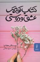 کتاب کوچک عشق و دوستی