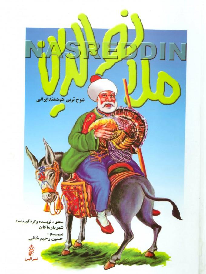 ملانصرالدین شوخ ترین هوشمند ایرانی