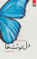 دل نوشته ها (مجموعه اشعار)